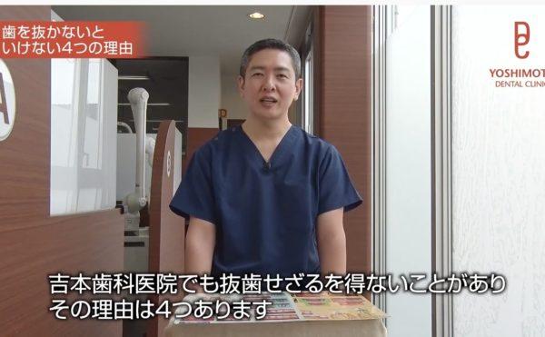 歯を抜かずに治療|香川県高松市の吉本歯科医院