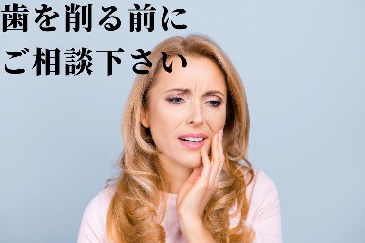 削らず薬で治す虫歯治療なら高松市の吉本歯科医院