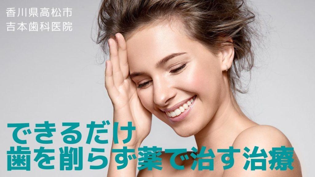 歯の寿命を延ばす歯科治療なら吉本歯科医院