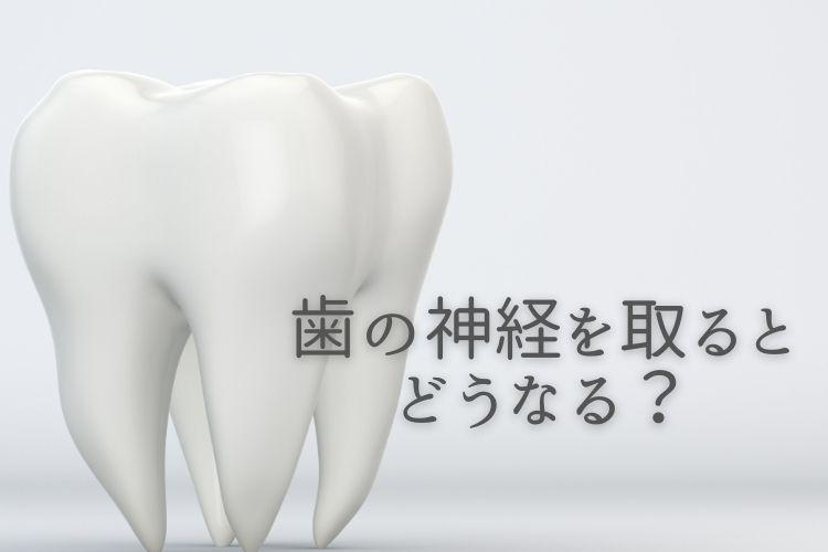 歯の神経を取るとどうなる?香川県高松市の吉本歯科医院
