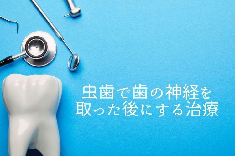 虫歯で歯の神経を取った後の治療