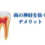 歯の神経を残す治療なら香川県の吉本歯科医院
