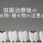 歯の詰め物・被せ物の種類と価格