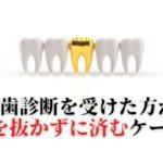 歯を抜かずに残せる治療